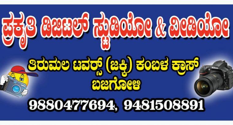 Prakriti Digital Studio and Video