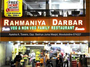 Rahamaniya Darbar