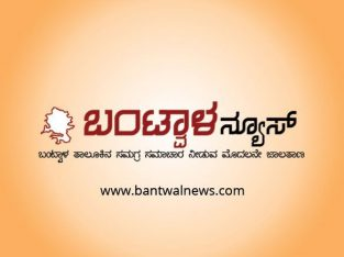 Bantwal News