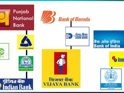 10 Public Sector banks to be merged into 4. What actions to be taken by customers?